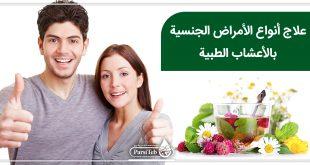 علاج أنواع الأمراض الجنسية بالأعشاب الطبية