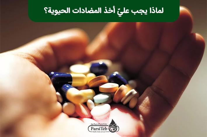 لماذا يجب علي أخذ المضادات الحيوية؟