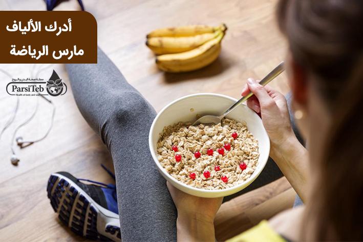 10 نصائح لتحسين الهضم-الألياف وممارسة الرياضة