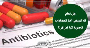 هل-تعلم-أنه-لاينبغي-أخذ-المضادات-الحيوية-لعلاج-أية-أمراض؟