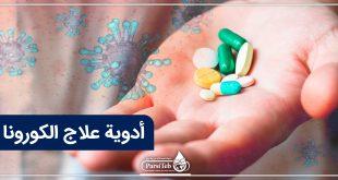 أدوية علاج الكورونا