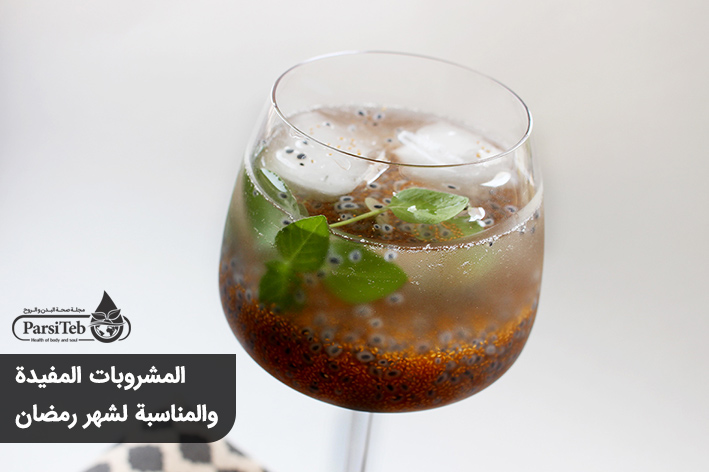 المشروبات المفيدة والمناسبة لشهر رمضان-مشروب بذور الريحان والخوبة لتخفيف العطش