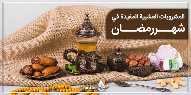 المشروبات المفيدة لشهر رمضان-طريقة تحضير شاي ومستحلب من الأعشاب الطبية