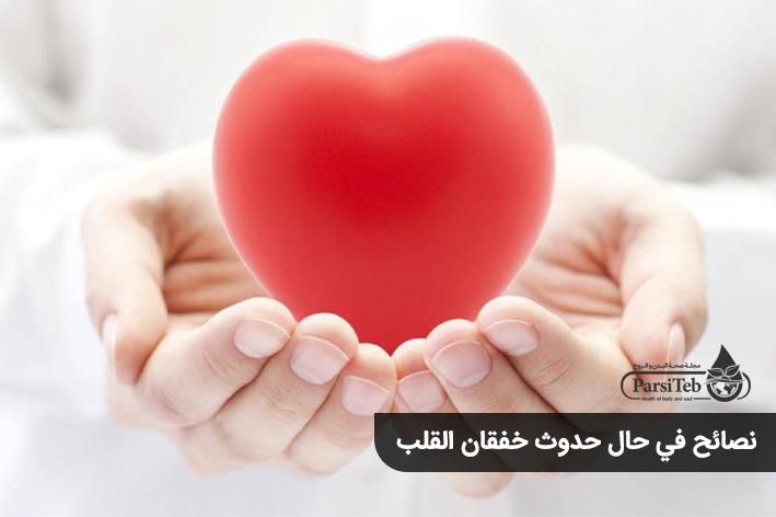 نصائح في حال حدوث خفقان القلب-نصائح في حال حدوث التسارع في نبضات القلب