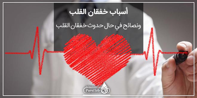أسباب خفقان القلب ونصائح في حال حدوث خفقان القلب-تسارع نبضات القلب