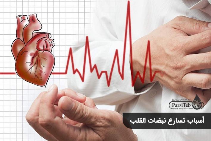 أسباب خفقان القلب-أسباب تسارع نبضات القلب