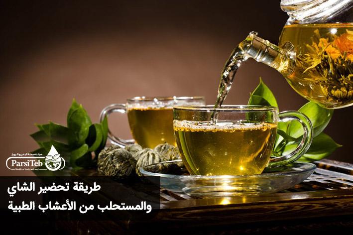المشروبات العشبية المفيدة لشهر رمضان-طريقة تحضير الشاي والمستحلب من الأعشاب الطبية