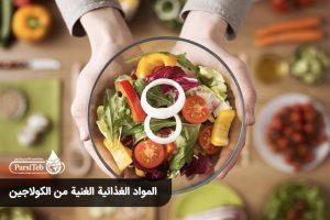 المواد الغذائية الغنية من الكولاجين