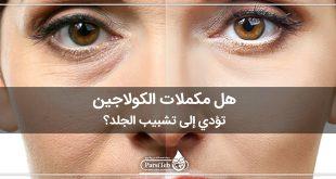 مكملات الكولاجين وتشبيب الجلد