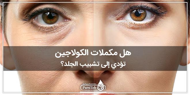 هل مكمل الكولاجين يؤدي إلى تشبيب الجلد؟