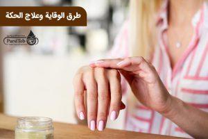 طرق الوقاية وعلاج حكة راحة اليد