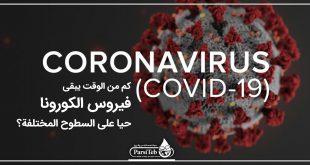 كم من الوقت يبقى فيروس الكورونا حيا على السطوح المختلفة؟