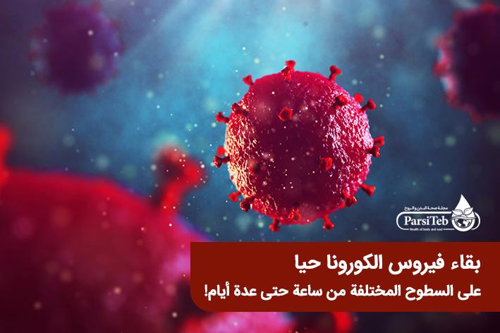 مدة بقاء فيروس الكورونا حيا على السطوح المختلفة