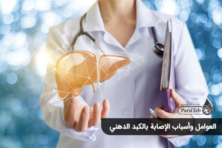 ملاحظات غذائية للصائمين المصابين بالكبد الدهني-العوامل وأسباب الإصابة بالكبد الدهني