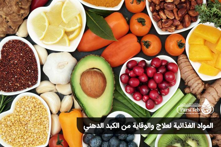 ملاحظات غذائية للصائمين المصابين بالكبد الدهني-المواد الغذائية لعلاج والوقاية من الكبد الدهني