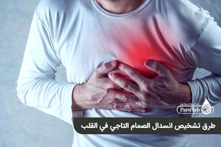 طرق تشخيص متلازمة بارلو-تشخيص تدلي صمام المترالي