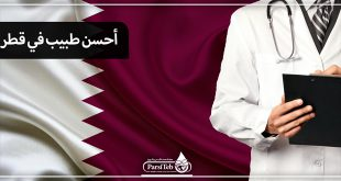 أحسن طبيب في قطر