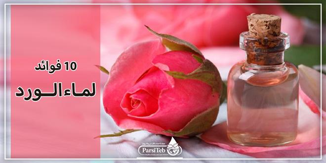 10 فوائد لماء الورد