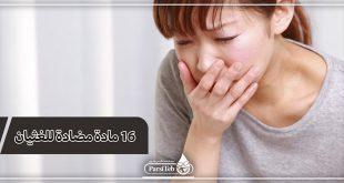 16 مادة مضادة للغثيان