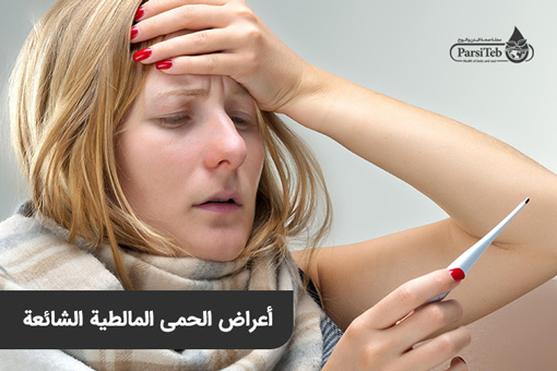أعراض الحمى المالطية الشائعة