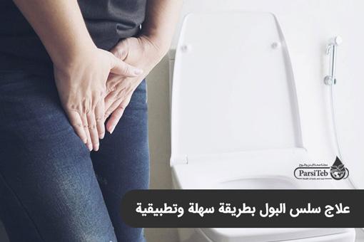 علاج سلس البول بطريقة بسيطة وتطبيقية
