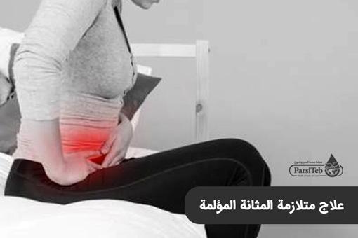 علاج متلازمة المثانة المؤلمة