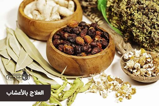 العلاج بالأعشاب الطبية في الإسلام