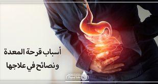 قرحة المعدة ونصائح في علاجها