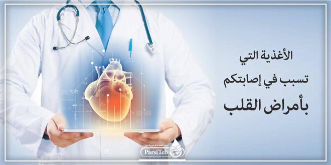 الأغذية التي تسبب في إصابتكم بأمراض القلب