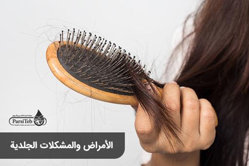 أسباب تساقط الشعر-الأمراض والمشكلات الجلدية