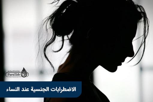 الاضطرابات الجنسية عند النساء