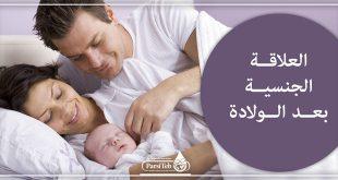 العلاقة الجنسية بعد الولادة