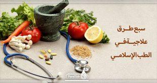 طرق علاجية في الطب الإسلامي