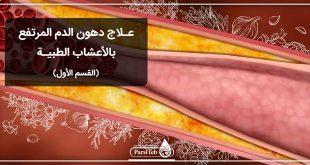 علاج دهون الدم المرتفع بالاعشاب الطبية-القسم الأول