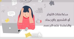 مضاعفات التوتر والشعور بالإجهاد والضغط على الجسم