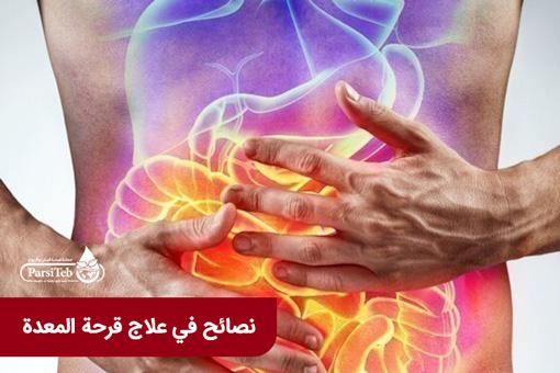 نصائح في علاج قرحة المعدة