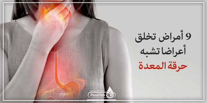 9 أمراض تخلق أعراضا تشبه حرقة المعدة