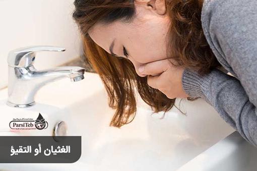 أعراض الحمل الاصلية- الغثيان والتقيؤ