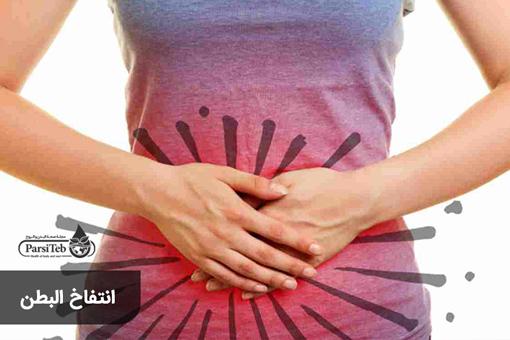 هل أنتِ حامل- انتفاخ البطن من أعراض الحمل