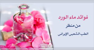 فوائد ماء الورد من منظر الطب الشعبي الإيراني