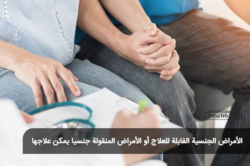 الأمراض الجنسية القابلة للعلاج أو الأمراض المنقولة جنسيا