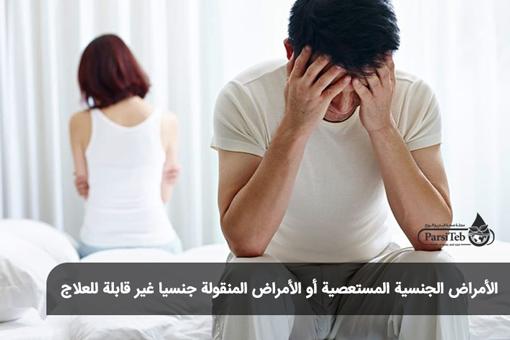 الأمراض الجنسية المستعصية أو الأمراض المنقولة جنسيا غير قابلة للعلاج