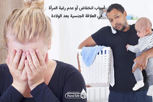 أسباب انخفاض أو عدم رغبة المرأة في العلاقة الجنسية بعد الولادة
