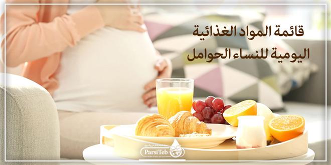 قائمة المواد الغذائية اليومية للنساء الحوامل