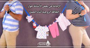 بعض الأسئلة حول العلاقة الزوجية أثناء الحمل