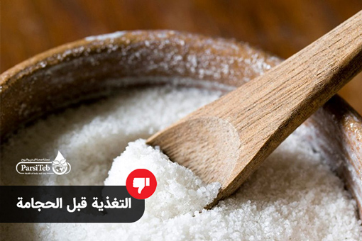 المحظورات قبل الحجامة-الملح