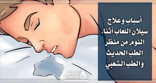 أسباب وعلاج سيلان اللعاب أثناء النوم من منظر الطب الحديث والطب الشعبي
