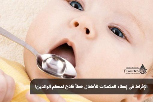 الإفراط في إعطاء المكملات للأطفال خطأ فادح لمعظم الوالدين