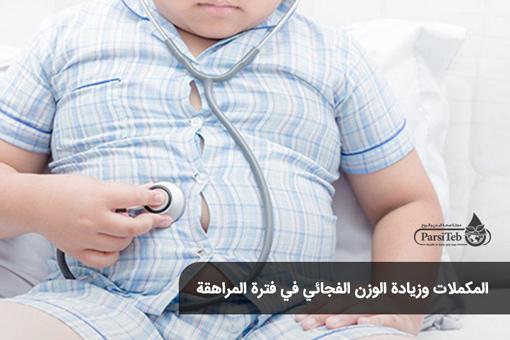 المكملات وزيادة الوزن الفجائي في فترة المراهقة