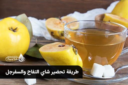 طريقة تحضير شاي التفاح والسفرجل